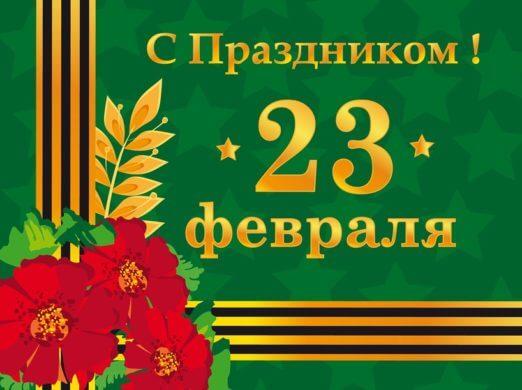 Поздравление с 23 февраля!
